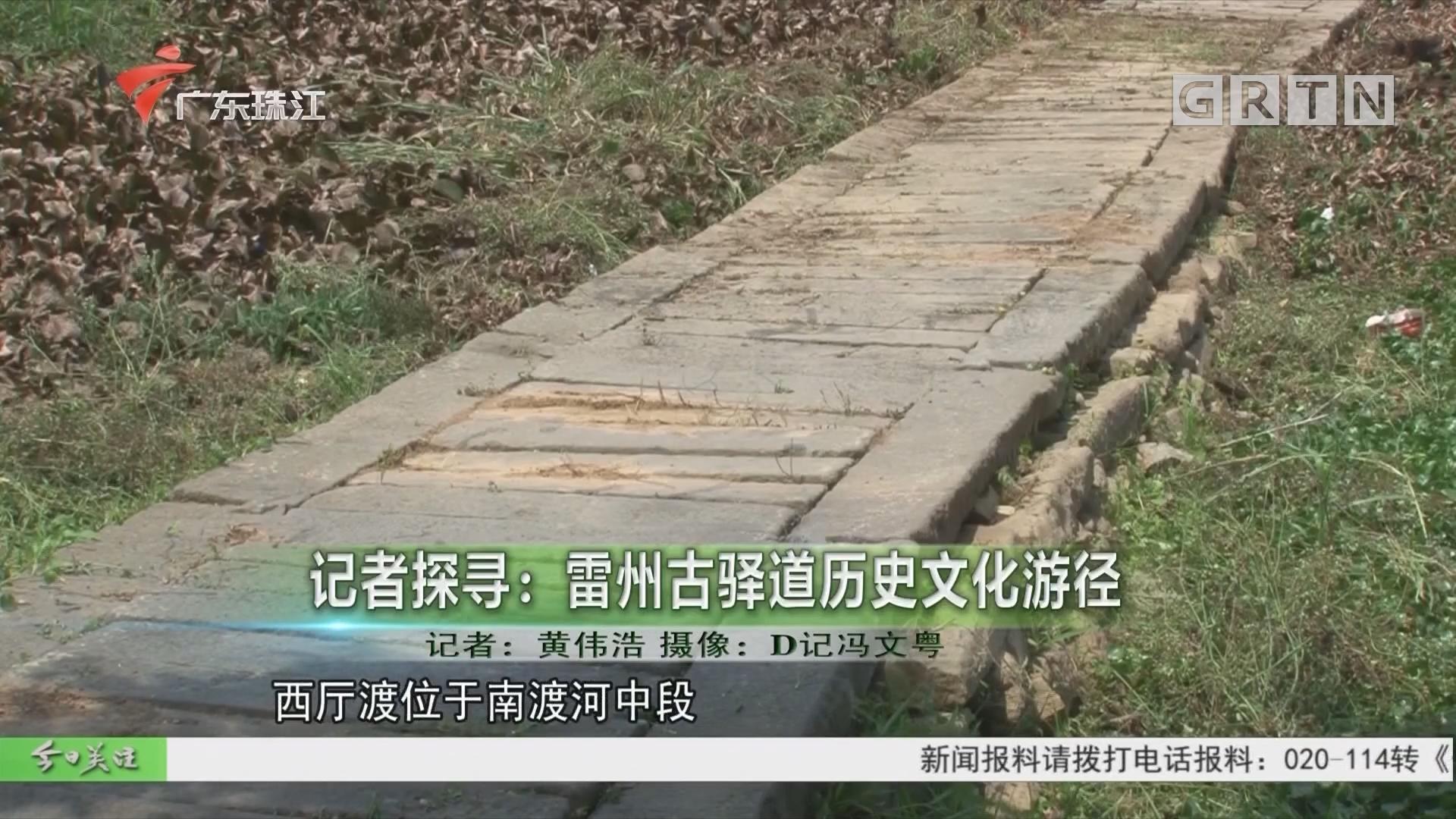 記者探尋:雷州古驛道歷史文化游徑