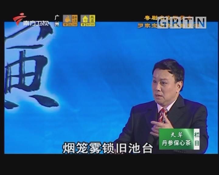 [2020-05-06]粤唱粤好戏:粤剧名伶群英会