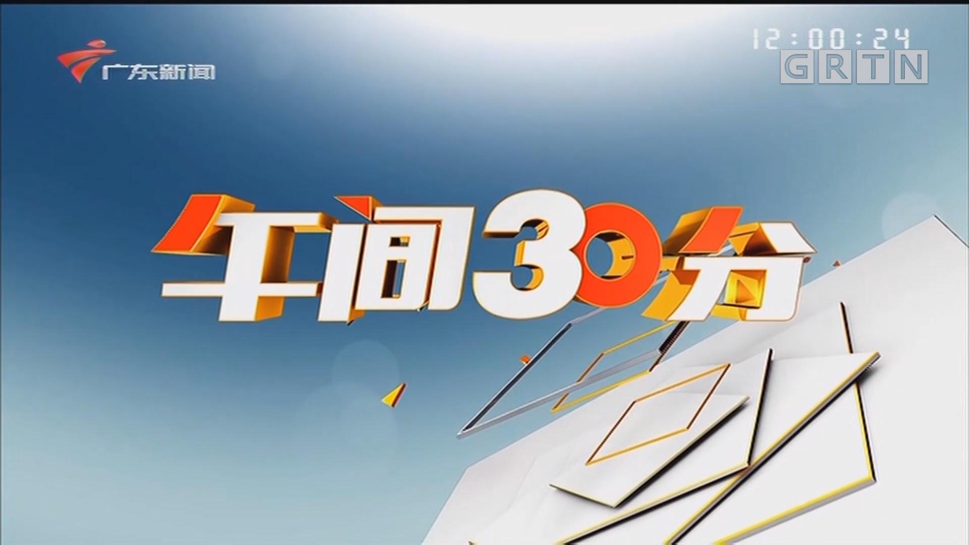 [HD][2020-05-02]午間30分:廣州越秀公園限流入園 疫情防控不放松:游客主動配合預約、入口測溫,限流分流