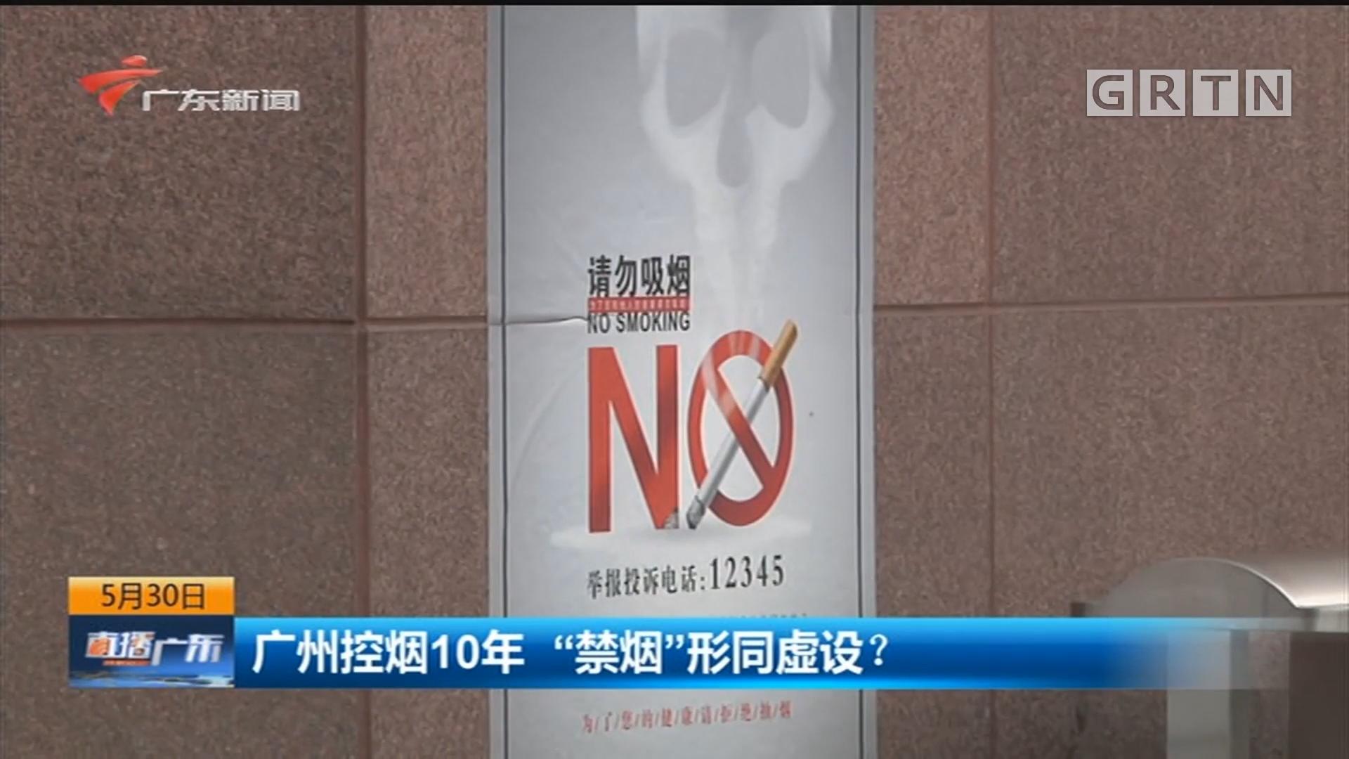 """广州控烟10年 """"禁烟""""形同虚设?"""