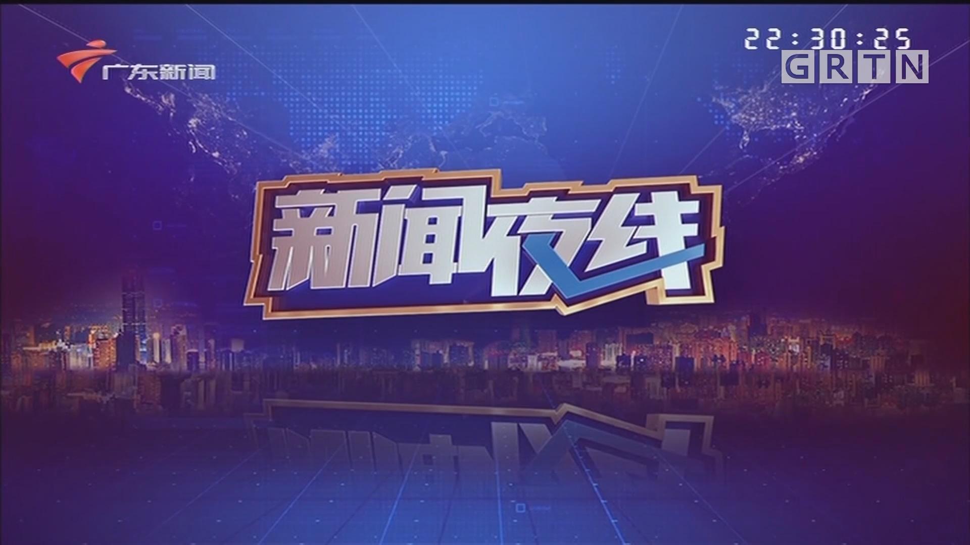 [HD][2020-05-24]新聞夜線:全國兩會特別報道 王毅:各國應攜手構建人類命運共同體