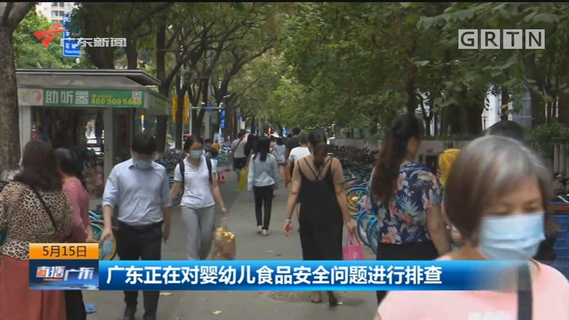 广东正在对婴幼儿食品安全问题进行排查