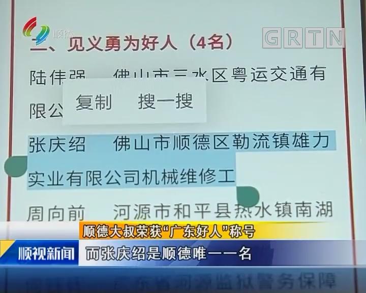 """顺德大叔荣获""""广东好人""""称号"""