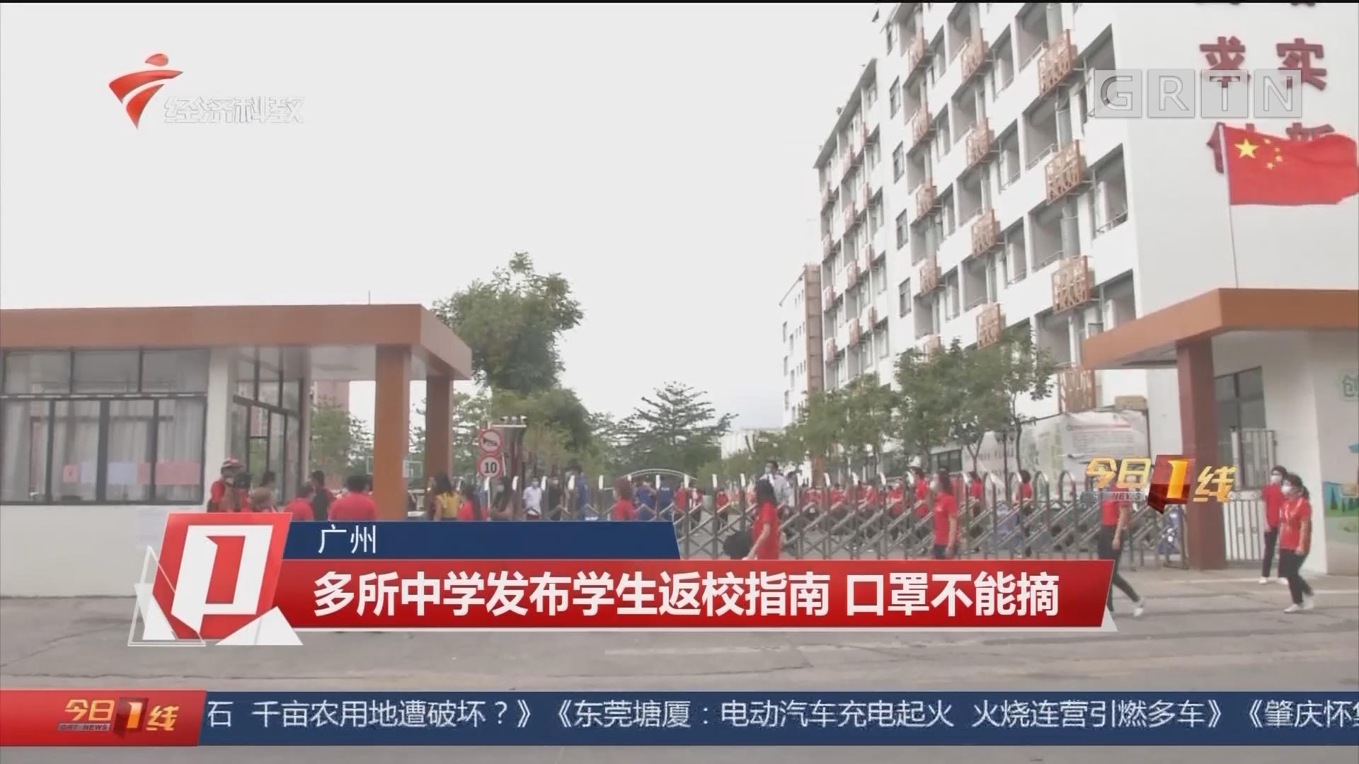 廣州 多所中學發布學生返校指南 口罩不能摘