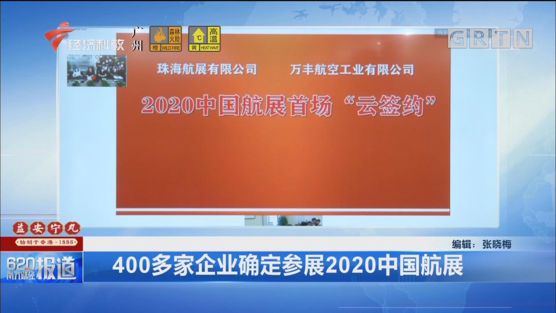400多家企業確定參展2020中國航展