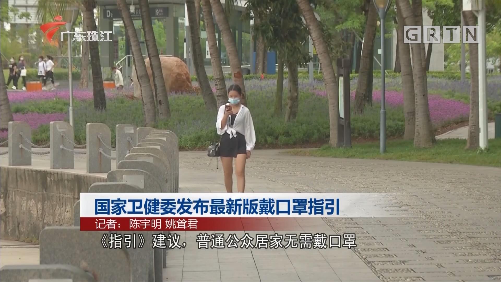 国家卫健委发布最新版戴口罩指引