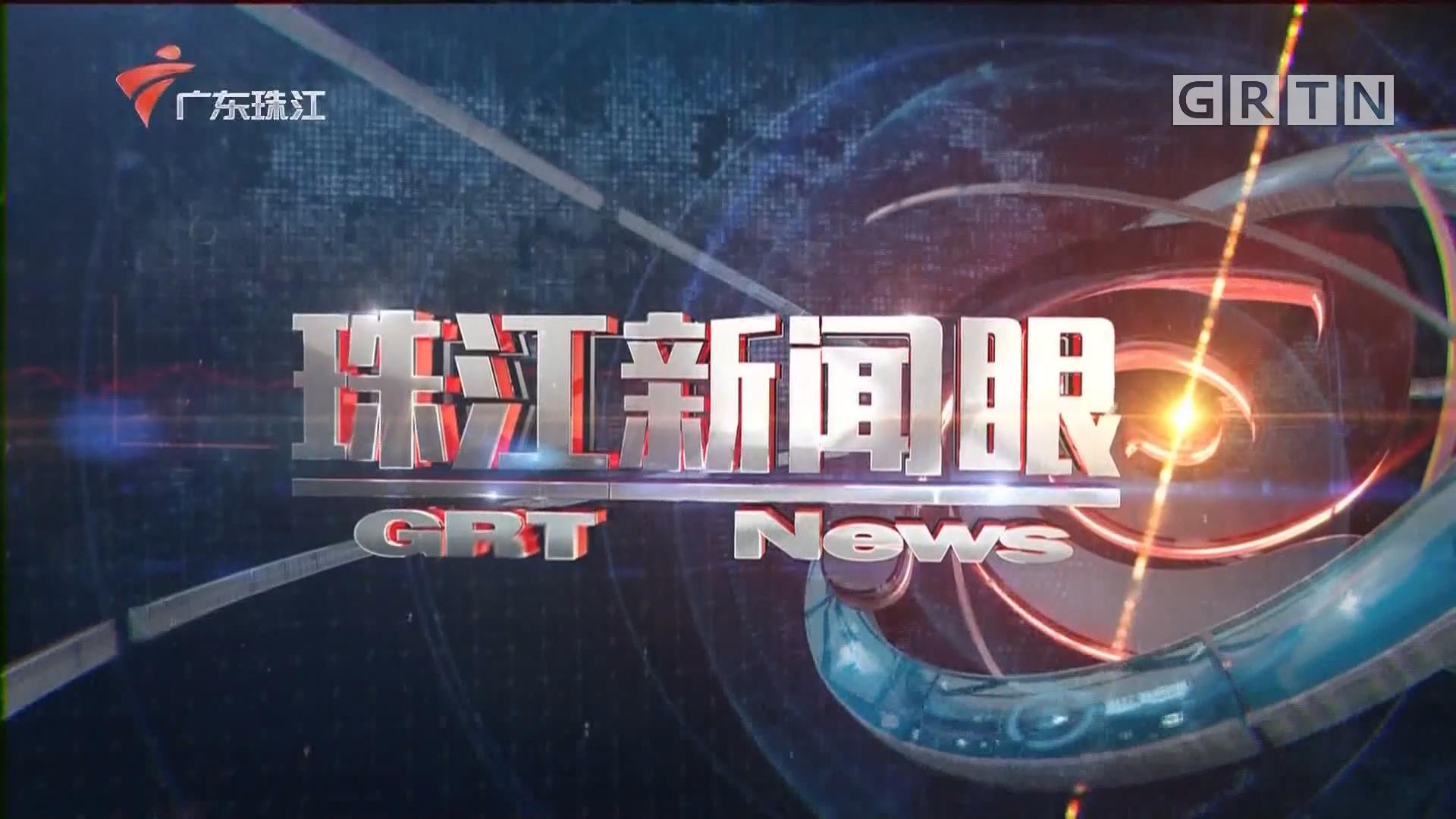 [HD][2020-05-25]珠江新闻眼:人大代表分组审议《全国人民代表大会关于建立健全香港特别行政区维护国家安全的法律制度和执行机制的决定(草案)》