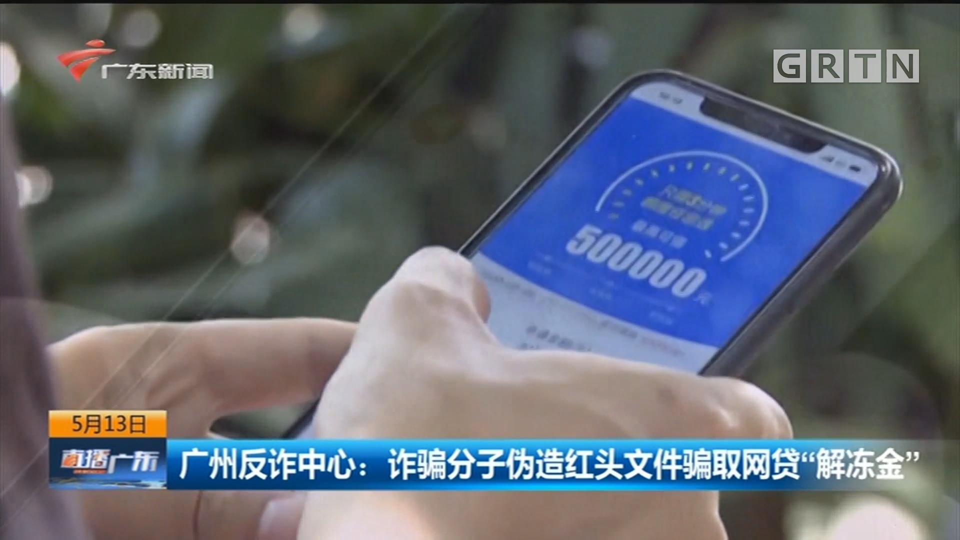 """广州反诈中心:诈骗分子伪造红头文件骗取网贷""""解冻金"""""""
