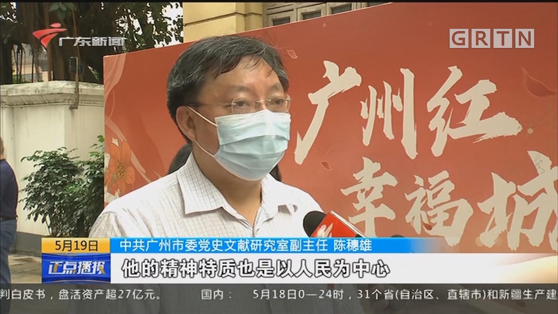 """""""广州红 幸福城""""2020城市形象宣传活动启动"""