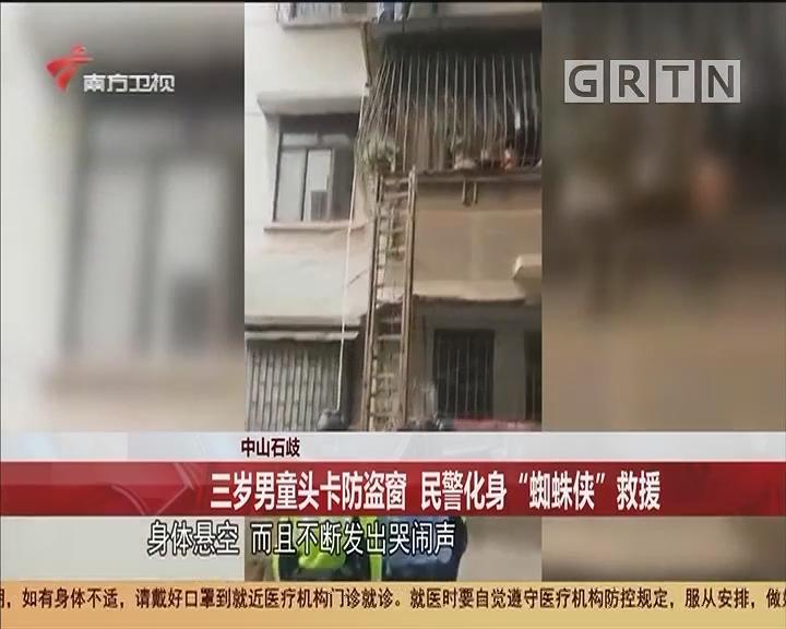 """中山石岐 三歲男童頭卡防盜窗 民警化身""""蜘蛛俠""""救援"""