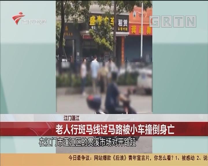 江門蓬江 老人行斑馬線過馬路被小車撞倒身亡