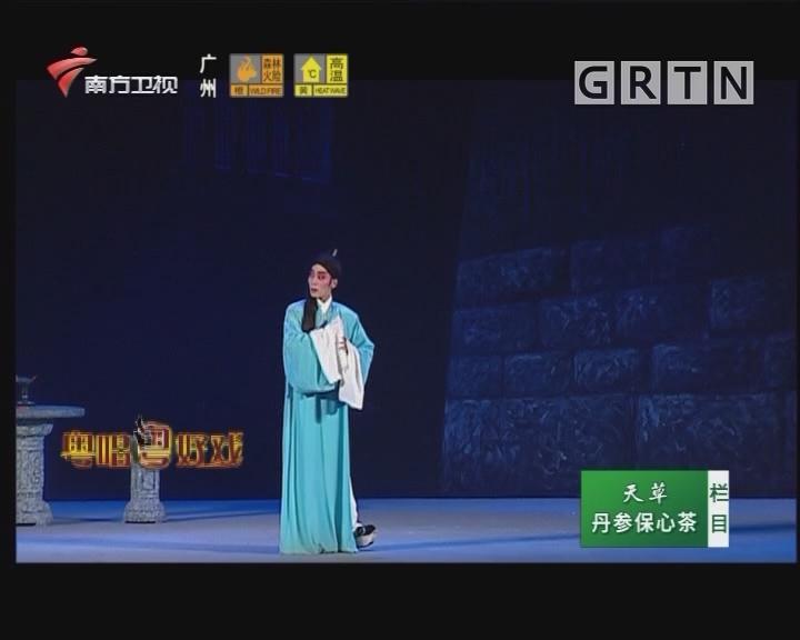 [2020-05-05]粤唱粤好戏:粤剧名伶群英会