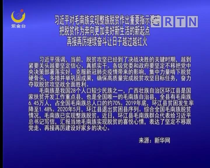 习近平对毛南族实现整族脱贫作出重要指示强调 把脱贫作为奔向更加美好新生活的新起点 再接再厉继续奋斗让日子越过越红火