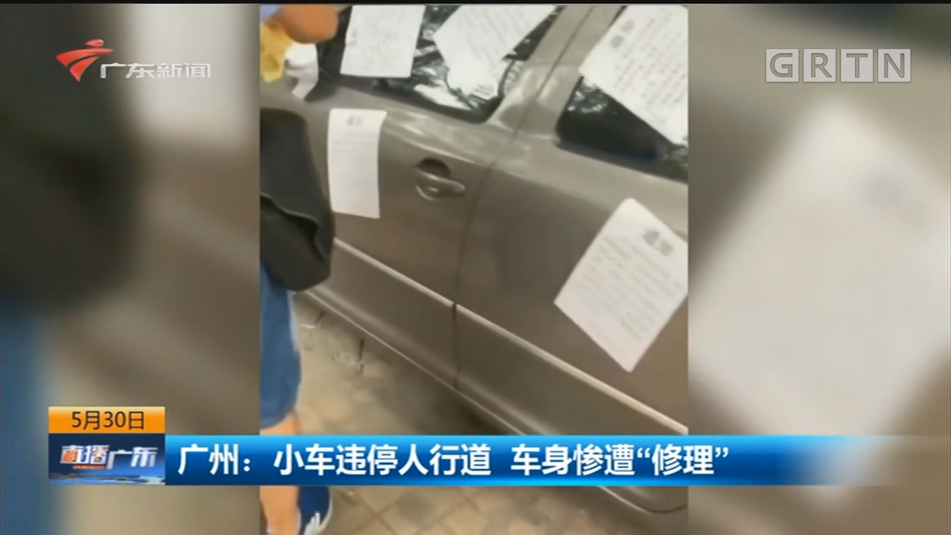 """广州:小车违停人行道 车身惨遭""""修理"""""""