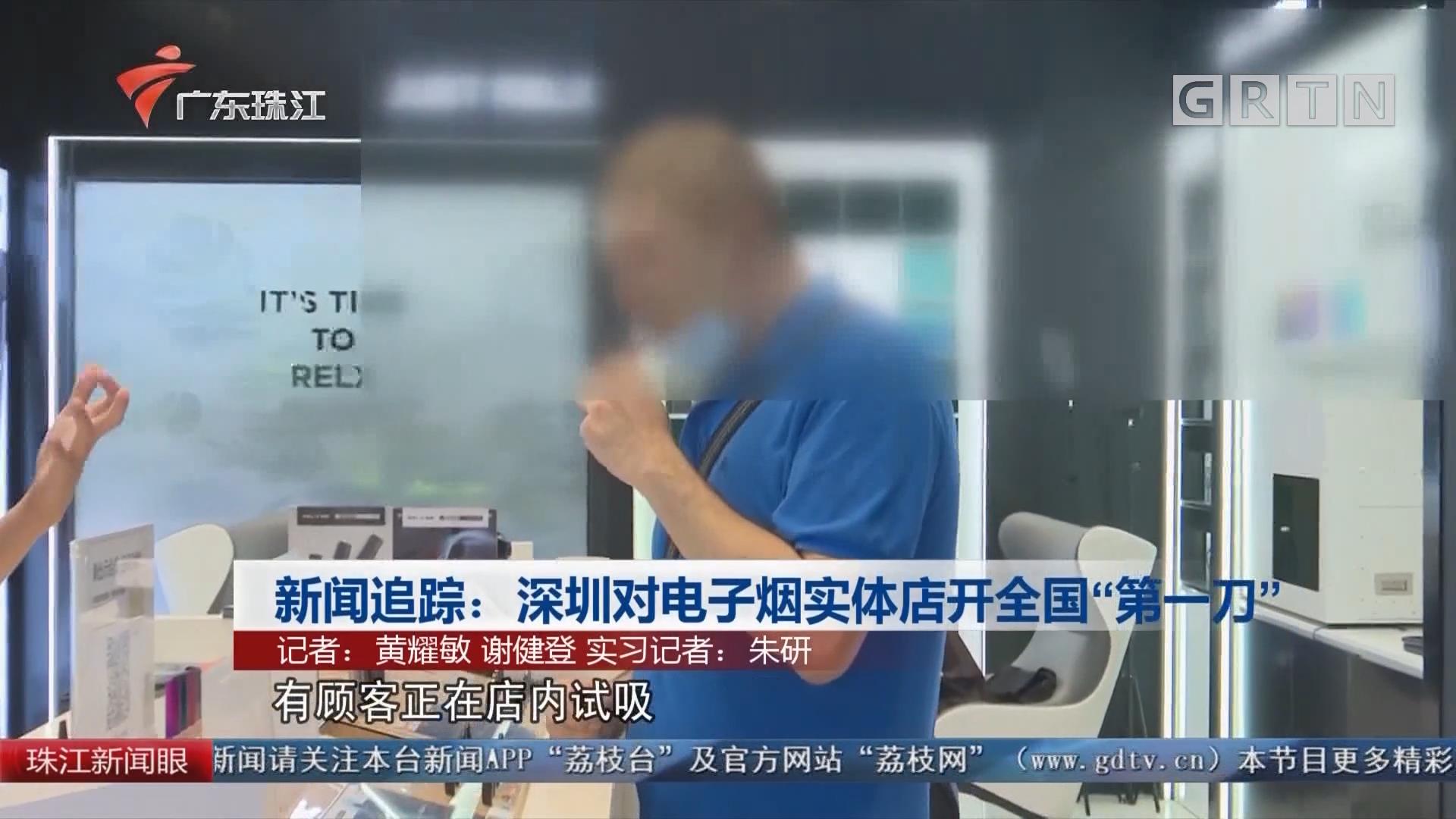 """新聞追蹤:深圳對電子煙實體店開全國""""第一刀"""""""