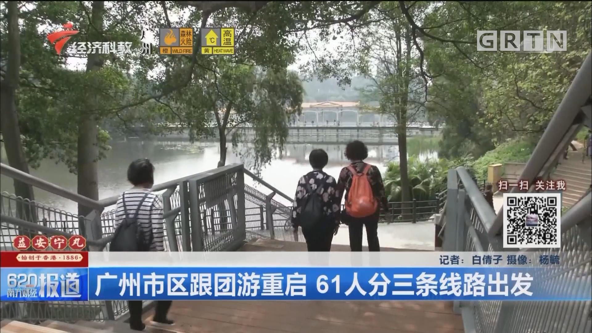 廣州市區跟團游重啟 61人分三條線路出發