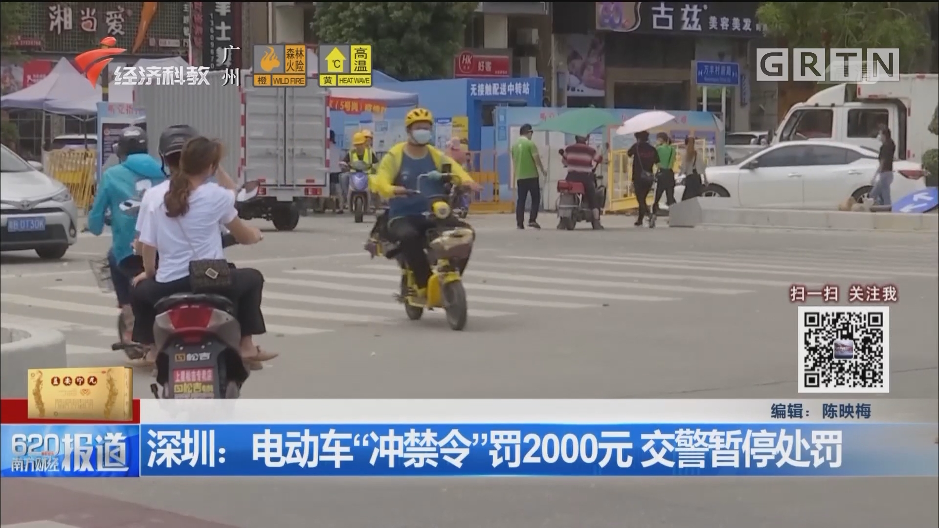 """深圳:電動車""""沖禁令""""罰2000元 交警暫停處罰"""