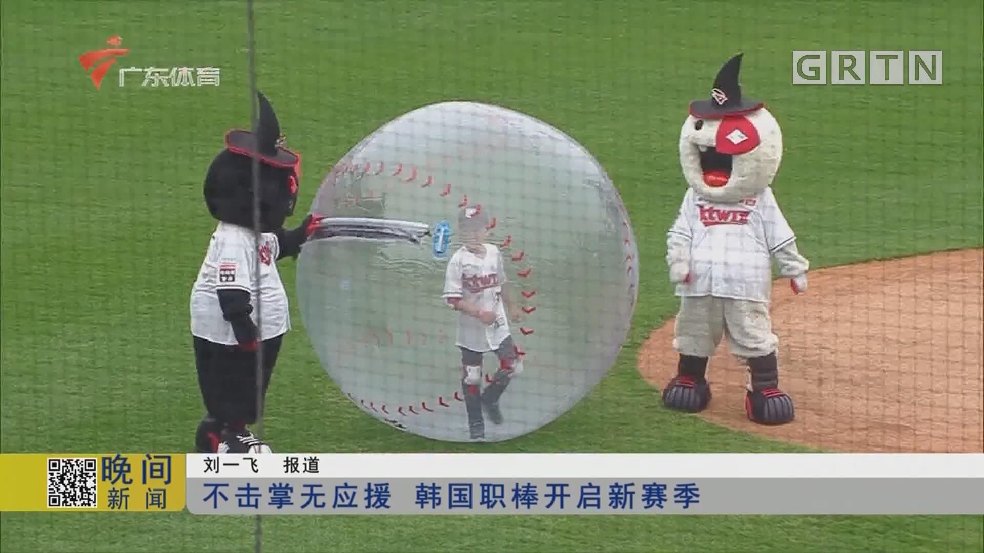 不擊掌無應援 韓國職棒開啟新賽季