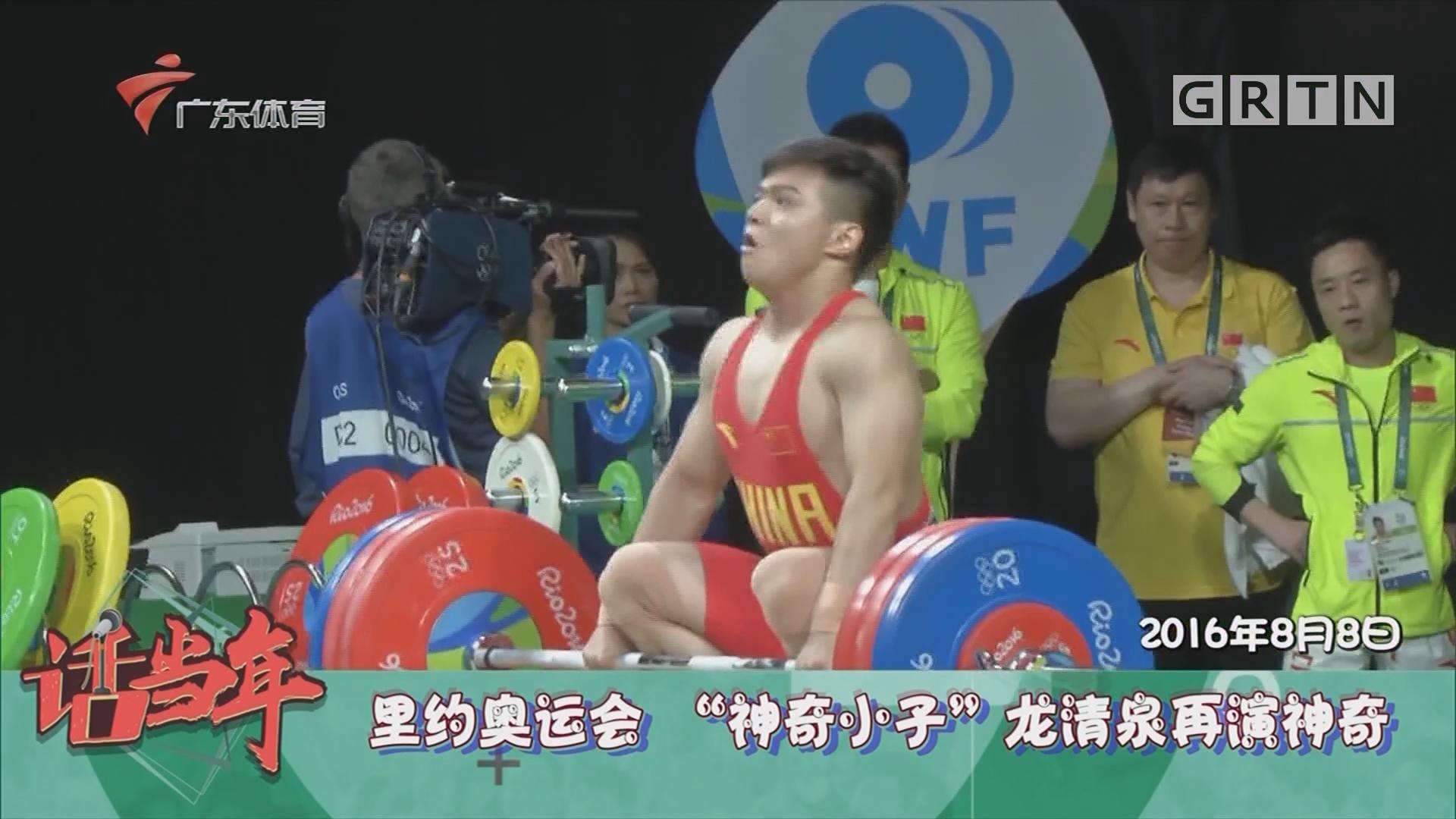 """話當年 里約奧運會 """"神奇小子""""龍清泉再演神奇"""