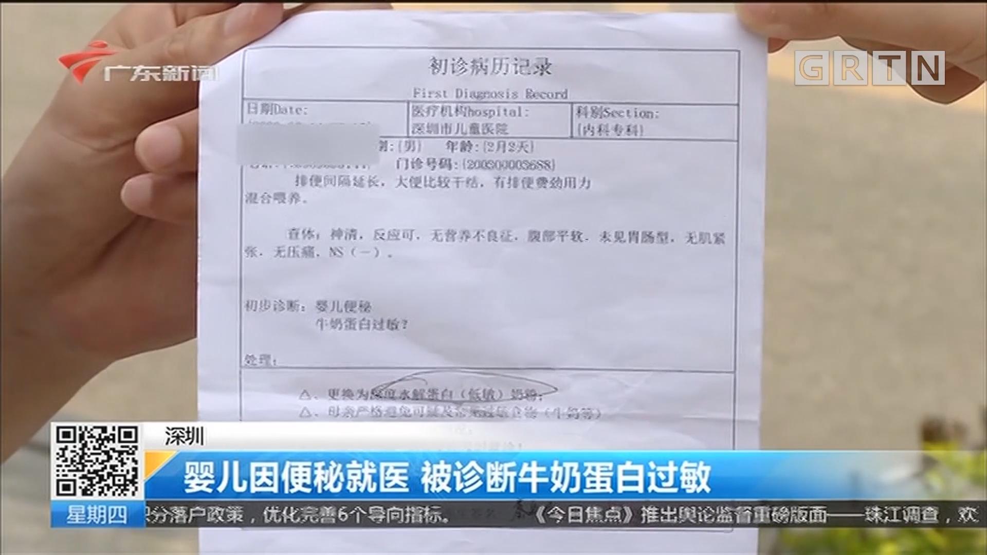 深圳 婴儿因便秘就医 被诊断牛奶蛋白过敏
