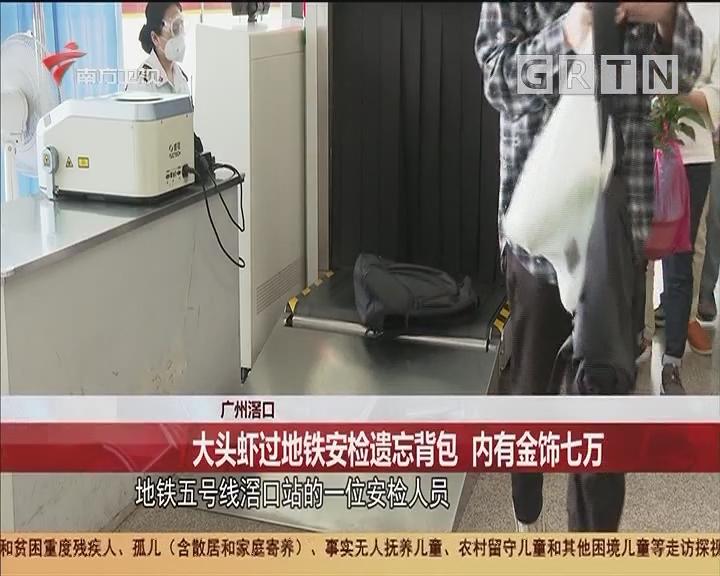 廣州滘口 大頭蝦過地鐵安檢遺忘背包 內有金飾七萬