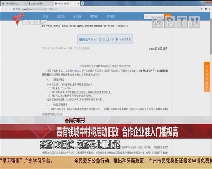 番禺東聯村 最有錢城中村將啟動舊改 合作企業準入門檻極高