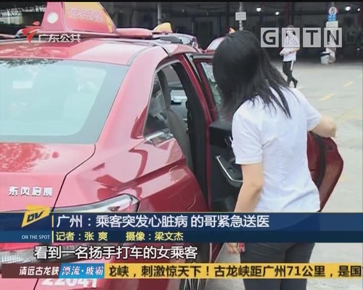 广州:乘客突发心脏病 的哥紧急送医