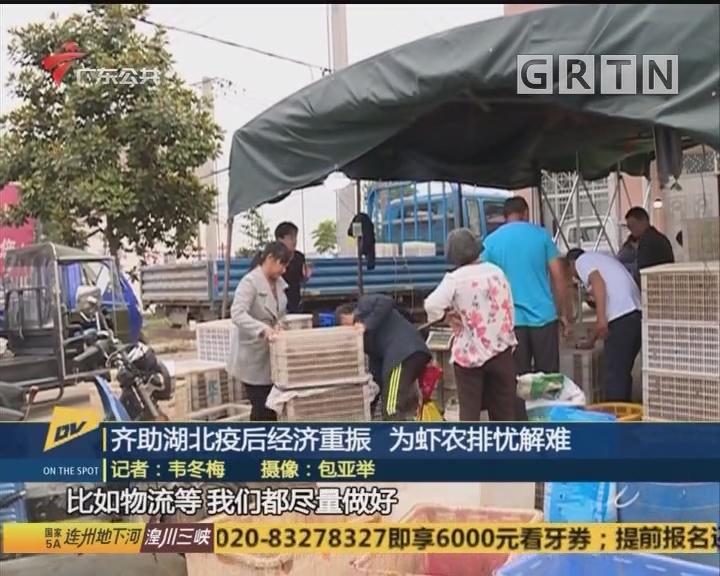 齊助湖北疫后經濟重振 為蝦農排憂解難