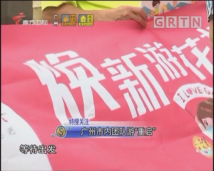"""广州市内团队游""""重启"""""""