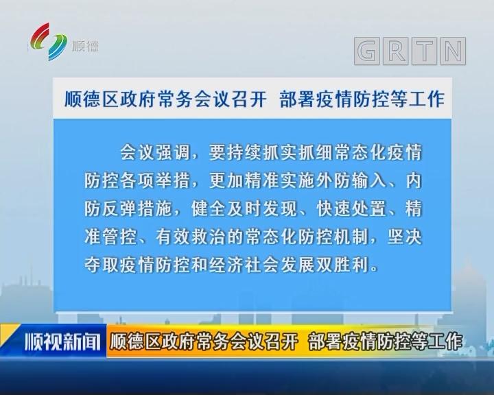 顺德区政府常务会议召开 部署疫情防控等工作