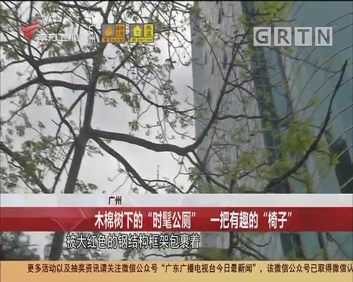 """廣州 木棉樹下的""""時髦公廁"""" 一把有趣的""""椅子"""""""