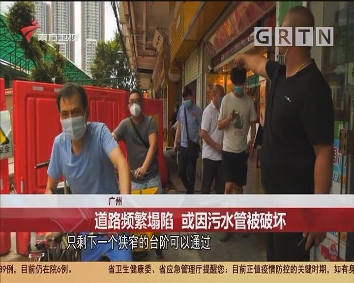 廣州 道路頻繁塌陷 或因污水管被破壞