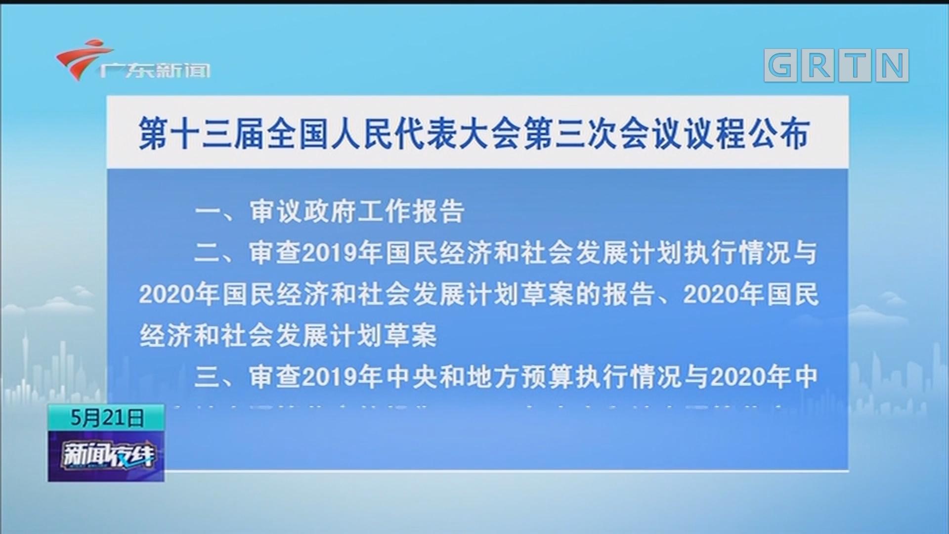 第十三届全国人民代表大会第三次会议议程公布