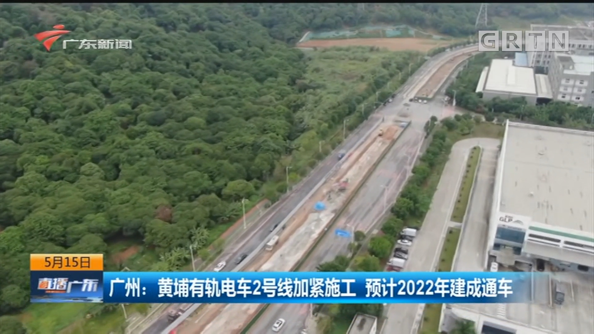 广州:黄埔有轨电车2号线加紧施工 预计2022年建成通车