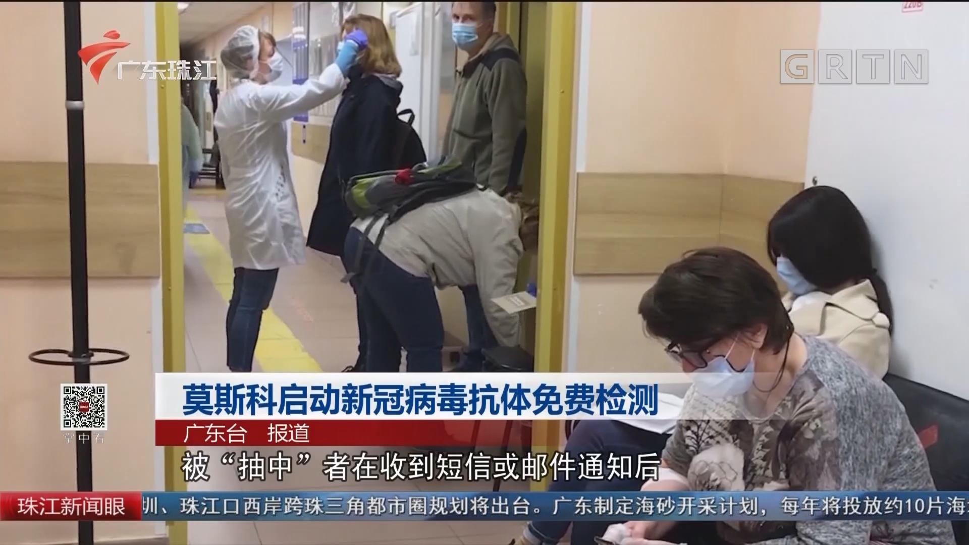 莫斯科启动新冠病毒抗体免费检测