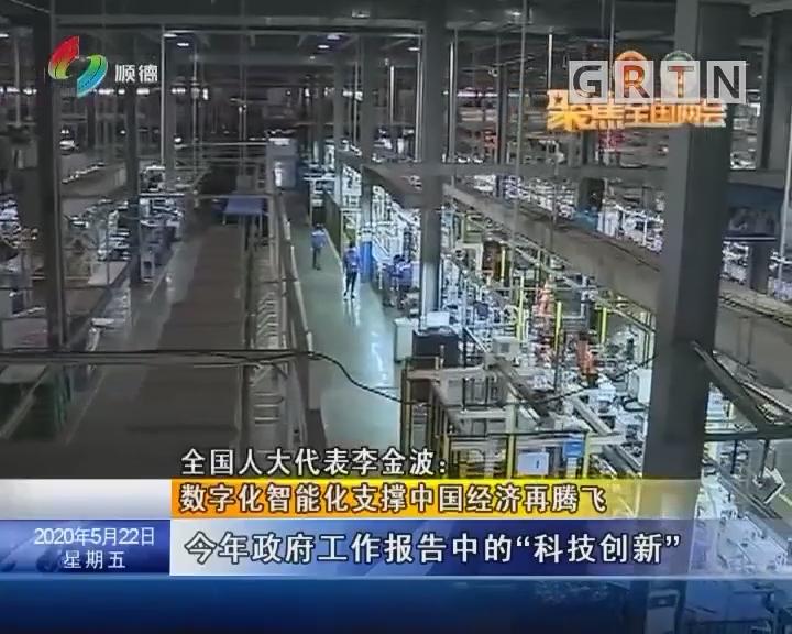 全国人大代表李金波:数字化智能化支撑中国经济再腾飞
