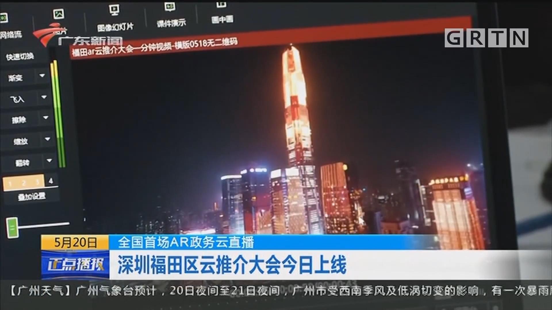 全国首场AR政务云直播 深圳福田区云推介大会今日上线