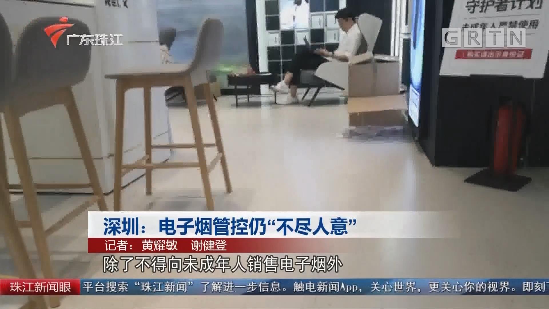 """深圳:電子煙管控仍""""不盡人意"""""""