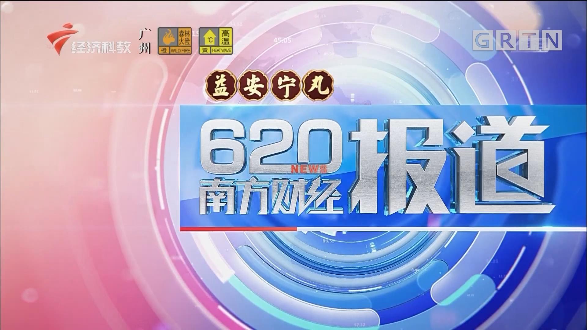 [HD][2020-05-06]南方財經報道:廣東虎門大橋異常抖動 橋面如波浪起伏