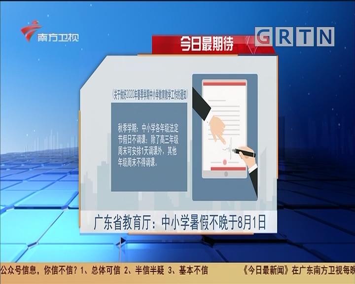 今日最期待 广东省教育厅:中小学暑假不晚于8月1日
