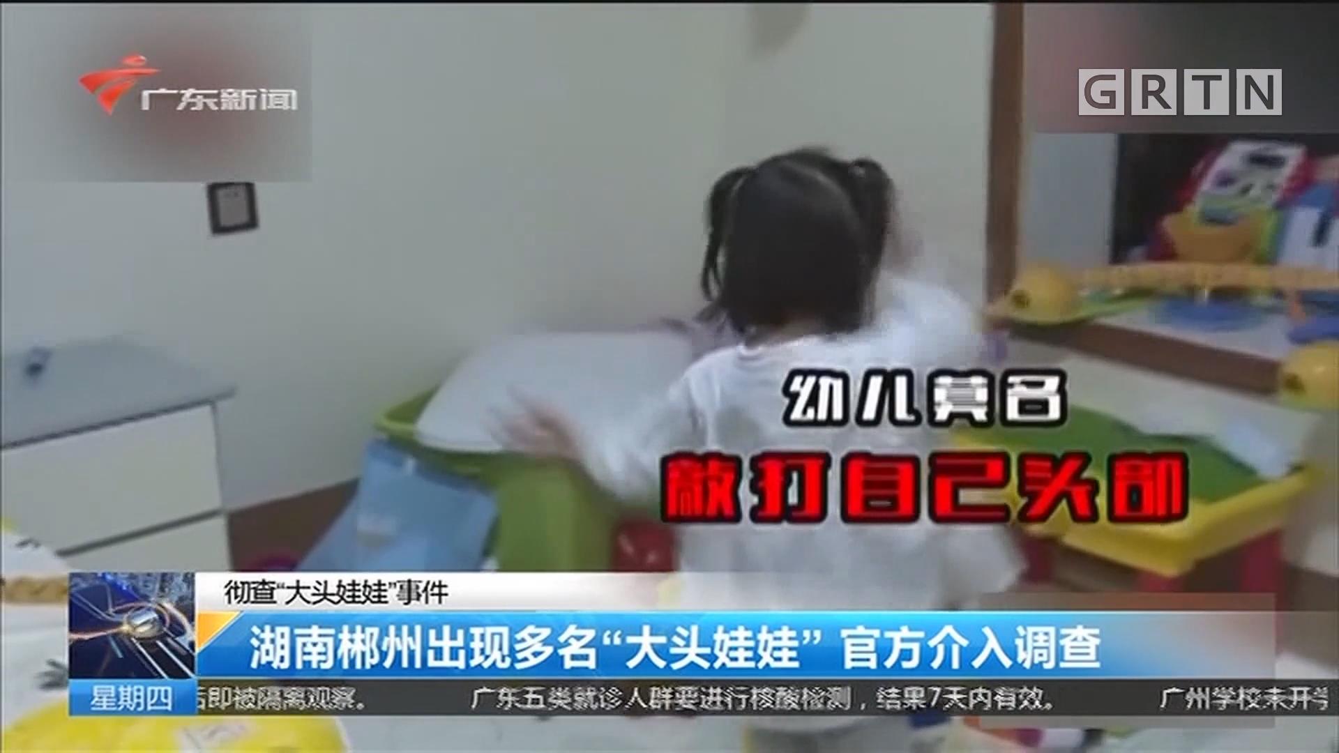 """彻查""""大头娃娃""""事件 湖南郴州出现多名""""大头娃娃"""" 官方介入调查"""