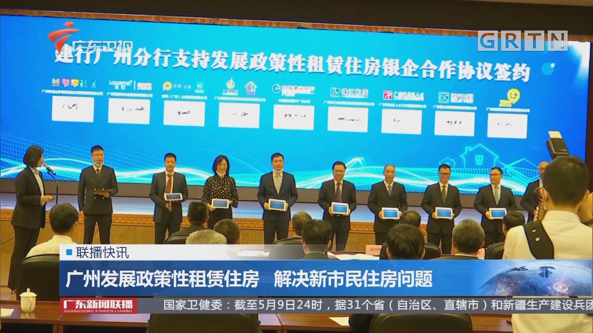 廣州發展政策性租賃住房 解決新市民住房問題