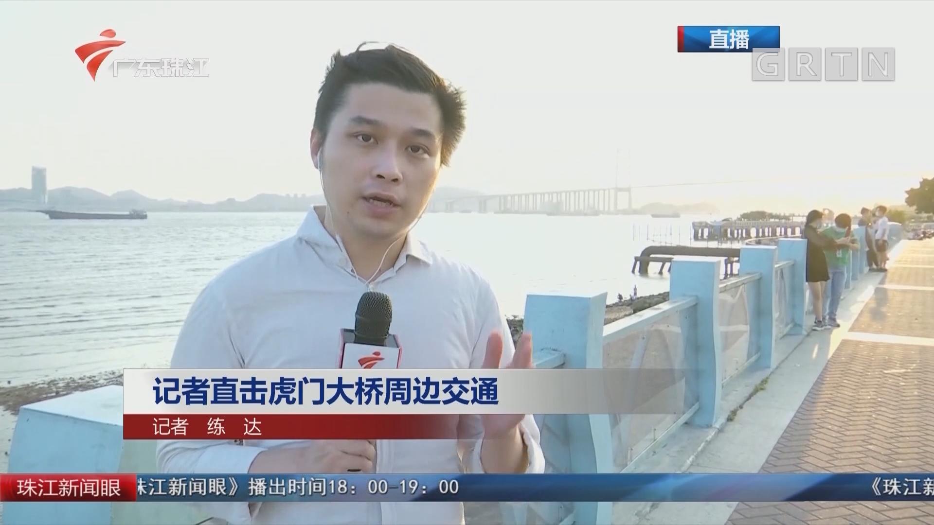 記者直擊虎門大橋周邊交通