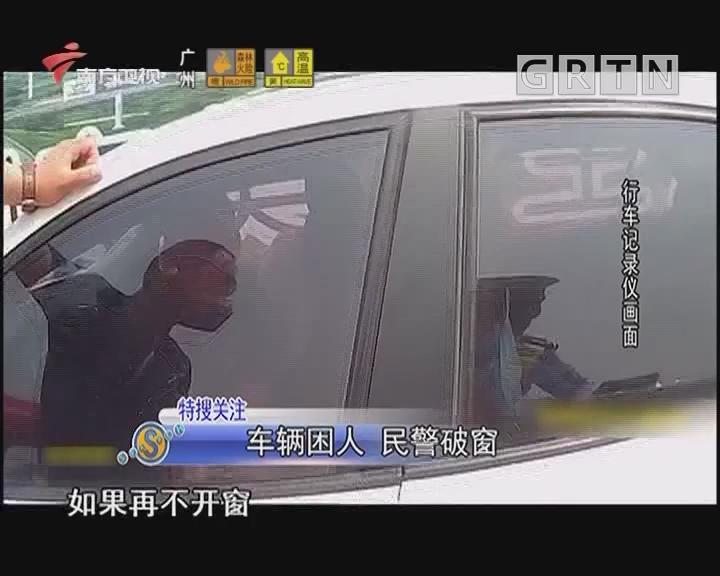 车辆困人 民警破窗