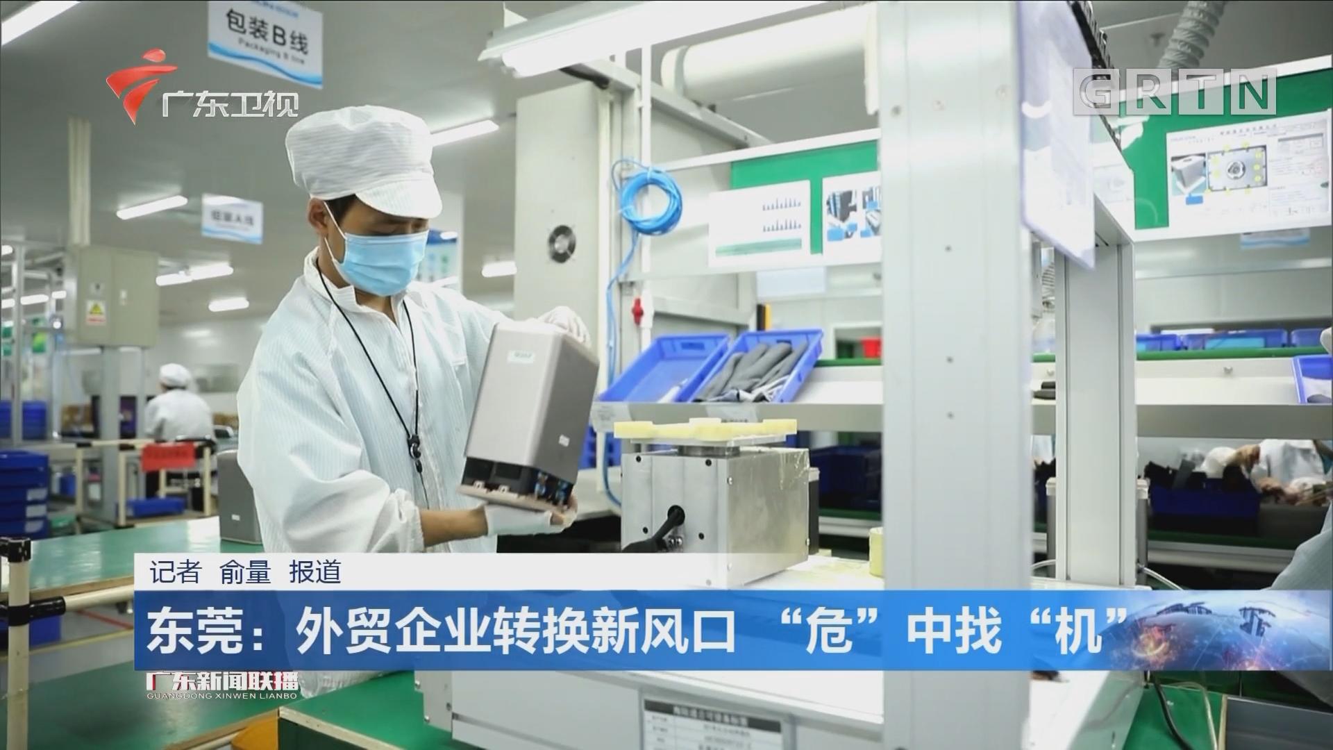 """东莞:外贸企业转换新风口 """"危""""中找""""机"""""""