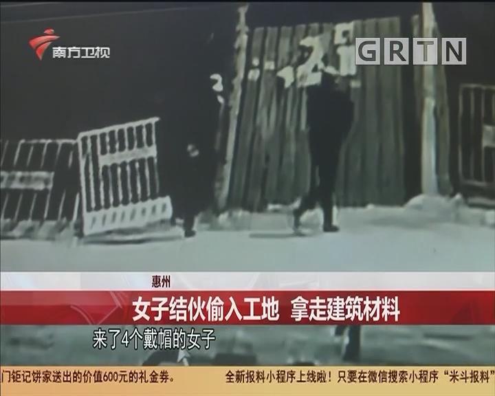 惠州 女子结伙偷入工地 拿走建筑材料
