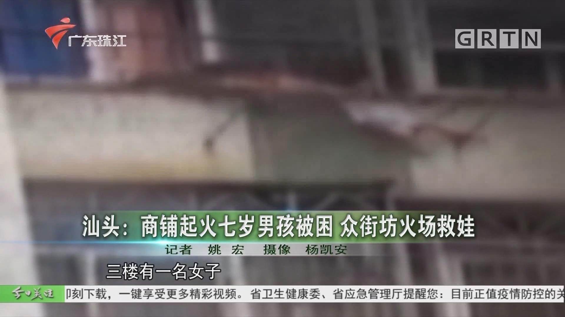 汕头:商铺起火七岁男孩被困 众街坊火场救娃