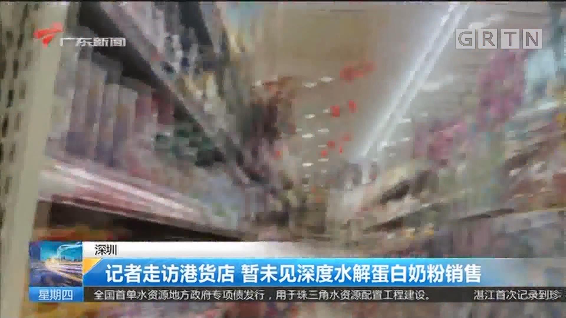 深圳 记者走访港货店 暂未见深度水解蛋白奶粉销售