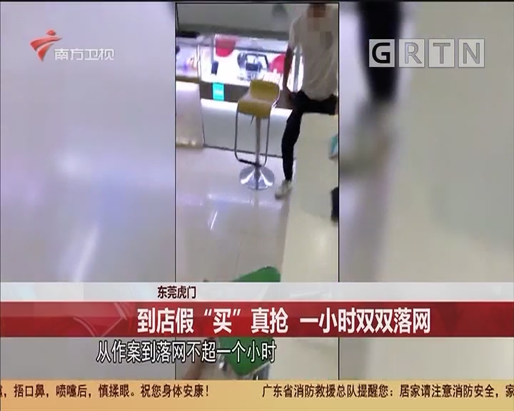 """東莞虎門 到店假""""買""""真搶 一小時雙雙落網"""