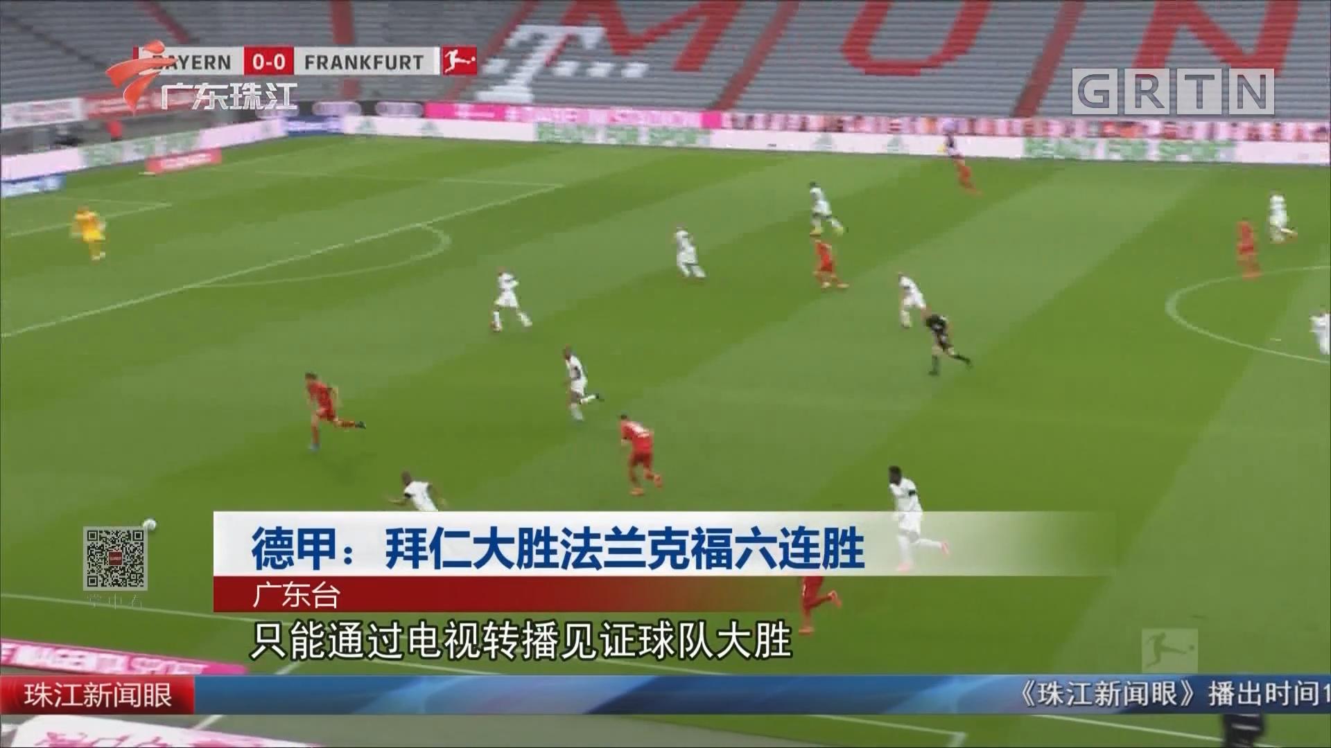 德甲:拜仁大胜法兰克福六连胜